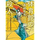 青崎 有吾 (著) (41)新品:   ¥ 720 ポイント:72pt (10%)