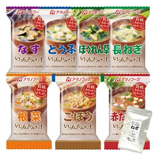 アマノフーズ フリーズドライ 味噌汁 いつもの おみそ汁 7種類 35食 小袋ねぎ1袋 セット