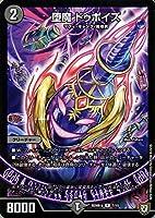 デュエルマスターズ 堕魔 ドゥポイズ(レア) 超誕!!ツインヒーローデッキ80 自然大暴走 VS 卍獄の虚無月(DMBD08) | デュエマ 闇文明 クリーチャー