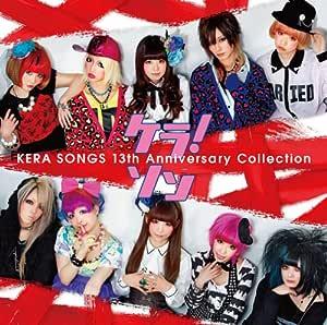 ケラ!ソン~KERA SONGS 13th Anniversary Collection~