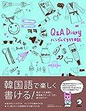 Q&A Diary ハングルで3行日記 画像