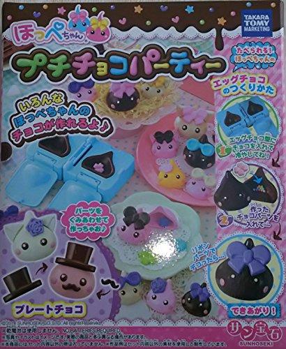 [해외]불 짱 쁘띠 초콜릿 파티/Hoppe chan Petit chocolate party