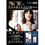 NY式 人生を変えるメイク術 BOOK (バラエティ)