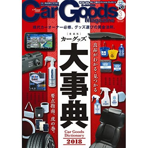Car Goods Magazine 2018年3月号