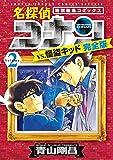 名探偵コナンvs.怪盗キッド 完全版(2) (少年サンデーコミックススペシャル)
