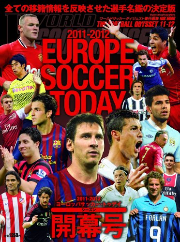 ヨーロッパサッカー・トゥデイ 2011ー2012 シーズン開 (NSK MOOK)の詳細を見る