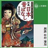 読めば読むほど恐ろしい原典『日本昔ばなし』