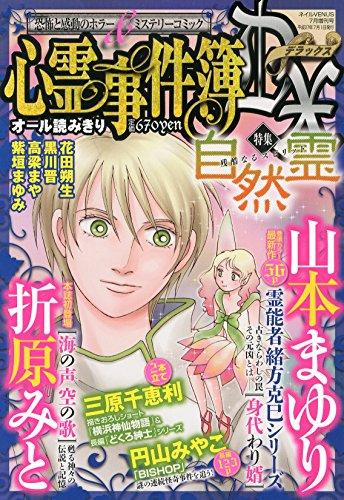 心霊事件簿DX 2015年7月増刊号