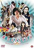 素敵なダイナマイトスキャンダル[DVD]