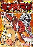 キン肉マン2世 究極の超人タッグ編 / ゆでたまご のシリーズ情報を見る