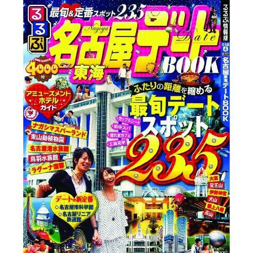 るるぶ名古屋東海デートBOOK (目的シリーズ)