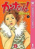 カンナさーん! 1 (クイーンズコミックスDIGITAL) -
