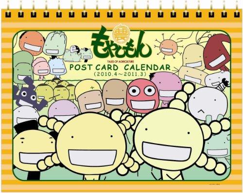 もやしもん ポストカードカレンダー