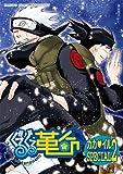 ぐるぐる革命 カカイルスペシャル2 (ナルトコミックアンソロジー)