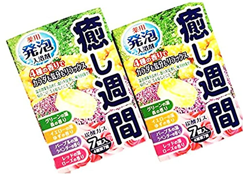 癒し週間 薬用 発泡入浴剤 40g×7錠入 【2点セット】