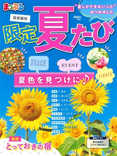 まっぷる 首都圏発 限定夏たび (マップルマガジン)