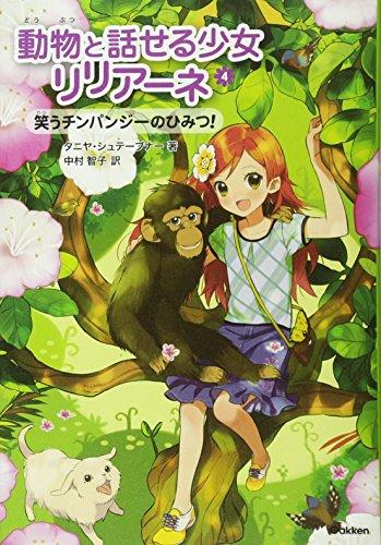 笑うチンパンジーのひみつ (動物と話せる少女リリアーネ)の詳細を見る
