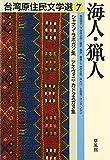 海人・猟人―シャマン・ラポガン集/アオヴィニ・カドゥスガヌ集 (台湾原住民文学選)