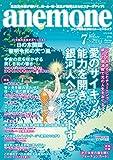 anemone(アネモネ) 7月号