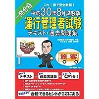 運行管理者試験【旅客】テキスト・過去問題集 H30年8月試験版 (合格できるヒントがココにある!)