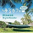 ゆるカフェ~アロハ・ハワイ
