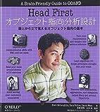 Head Firstオブジェクト指向分析設計 ―頭とからだで覚えるオブジェクト指向の基本