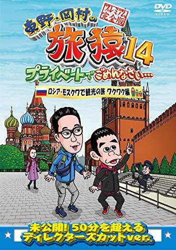 東野・岡村の旅猿14 プライベートでごめんなさい… ロシア・モスクワで観光の旅 ワクワク編 プレミアム完全版 [DVD]