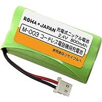 シャープ M-003 パナソニック 対応 BK-T406 コードレス 子機 充電池 互換 バッテリー 【大容量 通話時間…
