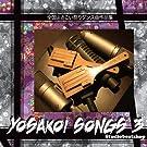 Yosakoi Songs3〜全国よさこい祭りダンス曲作品集〜