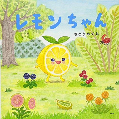 レモンちゃん (PHPにこにこえほん)