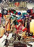 氣志團結成二十周年記念公演 「成人式~YOKOHAMA 20才ごえ~」 [DVD]