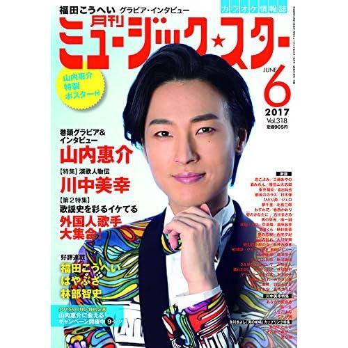 月刊ミュージック☆スター 2017年 06 月号[雑誌]