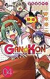 GAN☆KON(4) (少年サンデーコミックス)