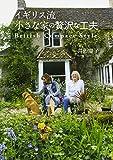 イギリス流 小さな家の贅沢な工夫 画像