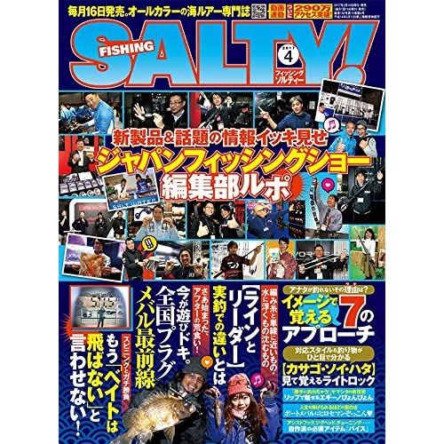 SALTY! 2017年 04 月号 [雑誌]