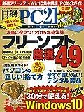 日経PC21(ピーシーニジュウイチ)2016年1月号