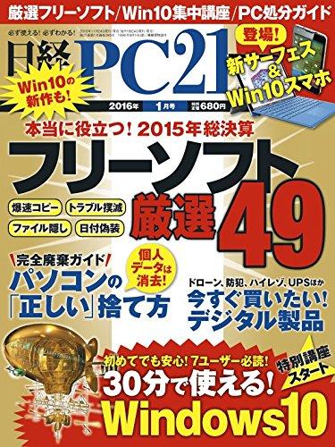 日経PC21(ピーシーニジュウイチ)2016年1月号の詳細を見る
