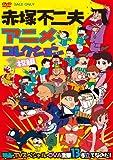 赤塚不二夫アニメコレクション 映画・TVスペシャル・OVA豪華13本立てなのだ![DVD]