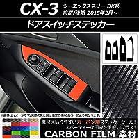 AP ドアスイッチステッカー カーボン調 マツダ CX-3 DK系 前期/後期 2015年02月~ パープル AP-CF3243-PU 入数:1セット(4枚)