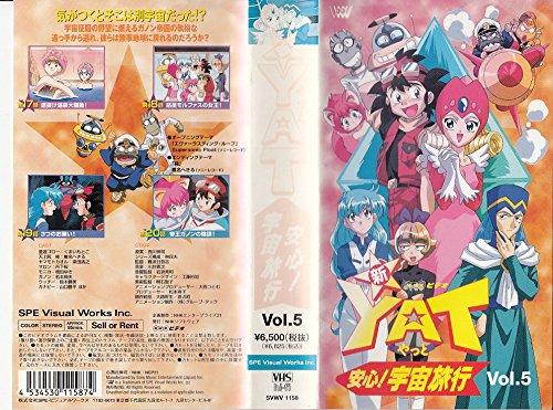新YAT安心!宇宙旅行 Vol.5 [VHS]