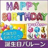 AP 誕生日 バルーン お誕生日おめでとう HAPPY BIRTHDAY アルファベット文字 お誕生日の飾り付けに? ブルー AP-AR117-BL 入数:1セット(13枚)