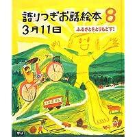 語りつぎお話絵本3月11日〈8〉ふるさとをとりもどす!