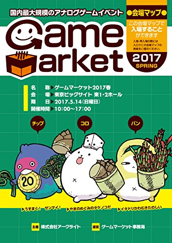 ゲームマーケット2017春 会場マップ