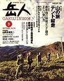 岳人 2008年 09月号 [雑誌]