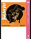 ミミ正―吉祥寺で暮らすミミと正太郎の物語― 1 (マーガレットコミックスDIGITAL)