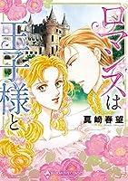 ロマンスは王子様と (エメラルドコミックス/ハーモニィコミックス)