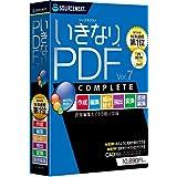 いきなりPDF Ver.7 COMPLETE (最新)|Win対応