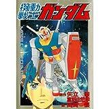 機動戦士ガンダム (St comics―Sunrise super robot series)