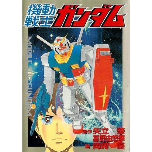 機動戦士ガンダム (St comics―Sunrise super robot series)の詳細を見る