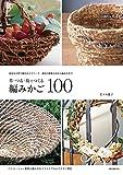 草・つる・枝でつくる編みかご100:身近な自然で編むかごとリース 素材の採集方法から編み方まで
